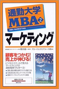 通勤大学MBA<2>マーケティング