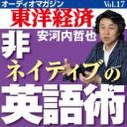 オーディオマガジン東洋経済 Vol.17 安河内哲也 非ネイティブの英語術