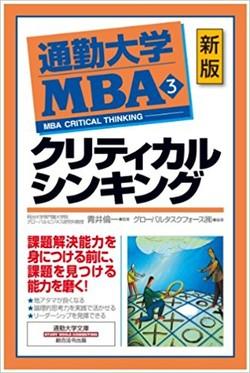 通勤大学MBA<3>クリティカルシンキング