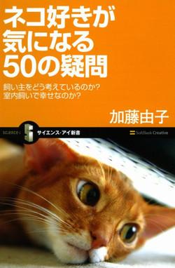 ネコ好きが気になる50の疑問