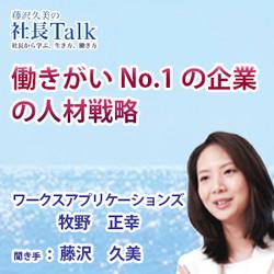 『働きがいNO.1の企業の人材戦略』(株式会社ワークスアプリケーションズ)| 藤沢久美の社長Talk