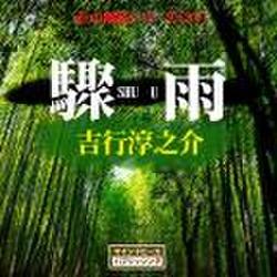 「驟雨」 - wisの朗読シリーズ(37)