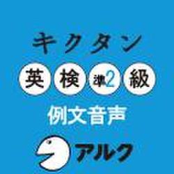キクタン英検準2級 例文音声(アルク)