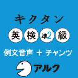 キクタン英検準2級 例文+チャンツ音声(アルク)