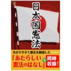 日本国憲法+あたらしい憲法のはなしの書影