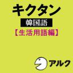 キクタン韓国語【生活用語編】(アルク)