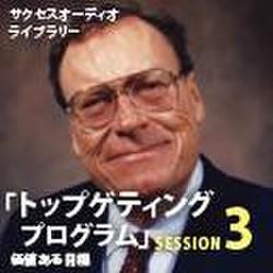 サクセスオーディオライブラリー トップゲティングプログラム SESSION3.価値ある目標 日本語テキスト付き