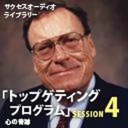 サクセスオーディオライブラリー トップゲティングプログラム SESSION4.心の奇跡 日本語テキスト付き