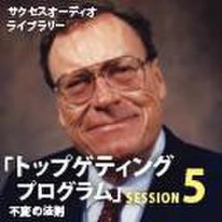 サクセスオーディオライブラリー トップゲティングプログラム SESSION5.不変の法則 日本語テキスト付き