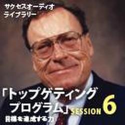 サクセスオーディオライブラリー トップゲティングプログラム SESSION6.目標を達成する力 日本語テキスト付き