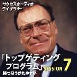 サクセスオーディオライブラリー トップゲティングプログラム SESSION7.勝つほうがたやすい 日本語テキスト付き