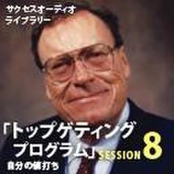 サクセスオーディオライブラリー トップゲティングプログラム SESSION8.自分の値打ち 日本語テキスト付き