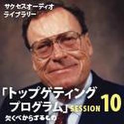 サクセスオーディオライブラリー トップゲティングプログラム SESSION10.欠くべからざるもの 日本語テキスト付き