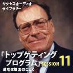 サクセスオーディオライブラリー トップゲティングプログラム SESSION11.成功は煉瓦のごとく 日本語テキスト付き