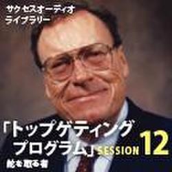 サクセスオーディオライブラリー トップゲティングプログラム SESSION12.舵を取る者 日本語テキスト付き