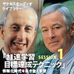 サクセスオーディオライブラリー 「加速学習 目標達成テクニック」 SESSION1.情報化時代を生き抜く学習 日本語テキスト付き