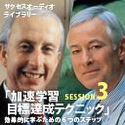 サクセスオーディオライブラリー 「加速学習 目標達成テクニック」 SESSION3.効果的に学ぶための6つのステップ 日本語テキスト付き