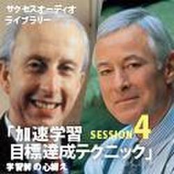 サクセスオーディオライブラリー 「加速学習 目標達成テクニック」 SESSION4.学習前の心構え 日本語テキスト付き