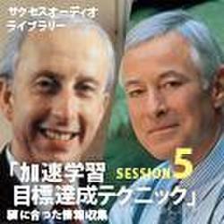 サクセスオーディオライブラリー 「加速学習 目標達成テクニック」 SESSION5.脳に合った情報収集 日本語テキスト付き