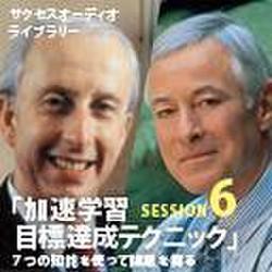 サクセスオーディオライブラリー 「加速学習 目標達成テクニック」 SESSION6.7つの知能を使って課題を探る 日本語テキスト付き