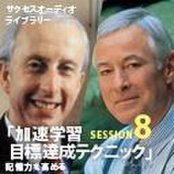 サクセスオーディオライブラリー 「加速学習 目標達成テクニック」 SESSION8.記憶力を高める 日本語テキスト付き