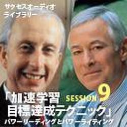 サクセスオーディオライブラリー 「加速学習 目標達成テクニック」 SESSION9.パワーリーディングとパワーライティング 日本語テキスト付き