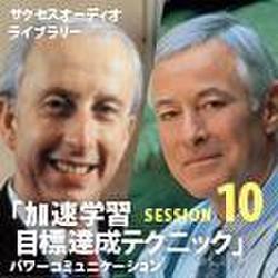 サクセスオーディオライブラリー 「加速学習 目標達成テクニック」 SESSION10.パワーコミュニケーション 日本語テキスト付き