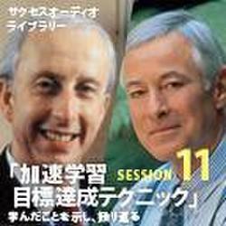 サクセスオーディオライブラリー 「加速学習 目標達成テクニック」 SESSION11.学んだことを示し、振り返る 日本語テキスト付き