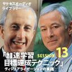 サクセスオーディオライブラリー 「加速学習 目標達成テクニック」 SESSION13.ヴィジュアライゼーションの実践 日本語テキスト付き