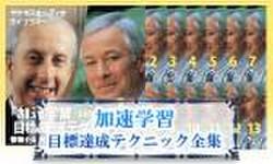 サクセスオーディオライブラリー 「加速学習 目標達成テクニック」 全体版 日本語テキスト付き
