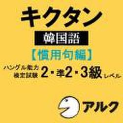 キクタン韓国語【慣用句編】 ハングル能力検定試験2・準2・3級レベル(アルク)