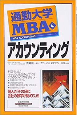 通勤大学MBA<4>アカウンティング
