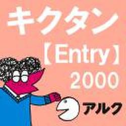 キクタン【Entry】2000【旧版】(アルク)