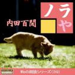 「ノラや」 - wisの朗読シリーズ(39)