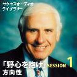 サクセスオーディオライブラリー 野心を抱け SESSION1.方向性 日本語テキスト付き