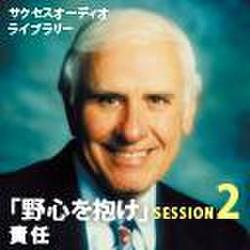 サクセスオーディオライブラリー 野心を抱け SESSION2.責任 日本語テキスト付き