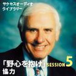 サクセスオーディオライブラリー 野心を抱け SESSION5.協力 日本語テキスト付き