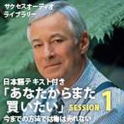 サクセスオーディオライブラリー 「あなたからまた買いたい」 SESSION1.今までの方法では物は売れない 日本語テキスト付き
