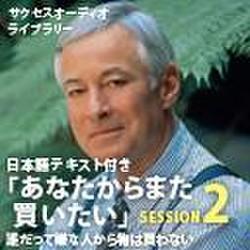 サクセスオーディオライブラリー 「あなたからまた買いたい」 SESSION2.誰だって嫌な人から物は買わない 日本語テキスト付き