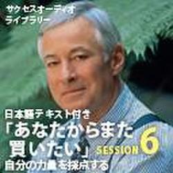 サクセスオーディオライブラリー 「あなたからまた買いたい」 SESSION6.自分の力量を採点する 日本語テキスト付き