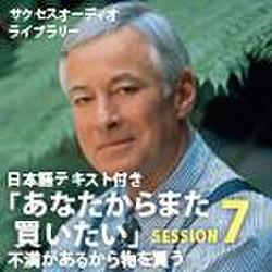 サクセスオーディオライブラリー 「あなたからまた買いたい」 SESSION7.不満があるから物を買う 日本語テキスト付き
