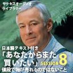 サクセスオーディオライブラリー 「あなたからまた買いたい」 SESSION8.値段で物が売れるのではない 日本語テキスト付き