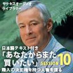 サクセスオーディオライブラリー 「あなたからまた買いたい」 SESSION10.購入の決定権を持つ人物を探る 日本語テキスト付き