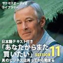 サクセスオーディオライブラリー 「あなたからまた買いたい」 SESSION11.真のビジネスは売ってから始まる 日本語テキスト付き