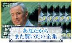 サクセスオーディオライブラリー 「あなたからまた買いたい」 全体版 日本語テキスト付き