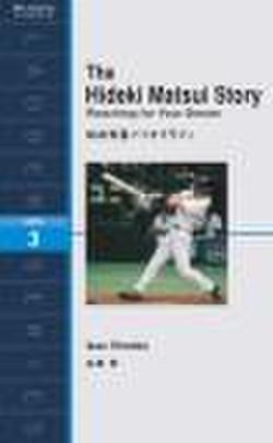 松井秀喜バイオグラフィ(レベル3)