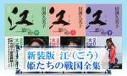 新装版 江(ごう) 姫たちの戦国 全集