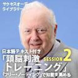 サクセスオーディオライブラリー 頭脳刺激トレーニング SESSION2.「フリー・ノーティング」で知能を高める 日本語テキスト付き
