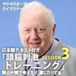 サクセスオーディオライブラリー 頭脳刺激トレーニング SESSION3.頭の片隅で考えたり、感じたりする 日本語テキスト付き