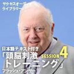 サクセスオーディオライブラリー 頭脳刺激トレーニング SESSION4.フラッシュ・アンサー 日本語テキスト付き